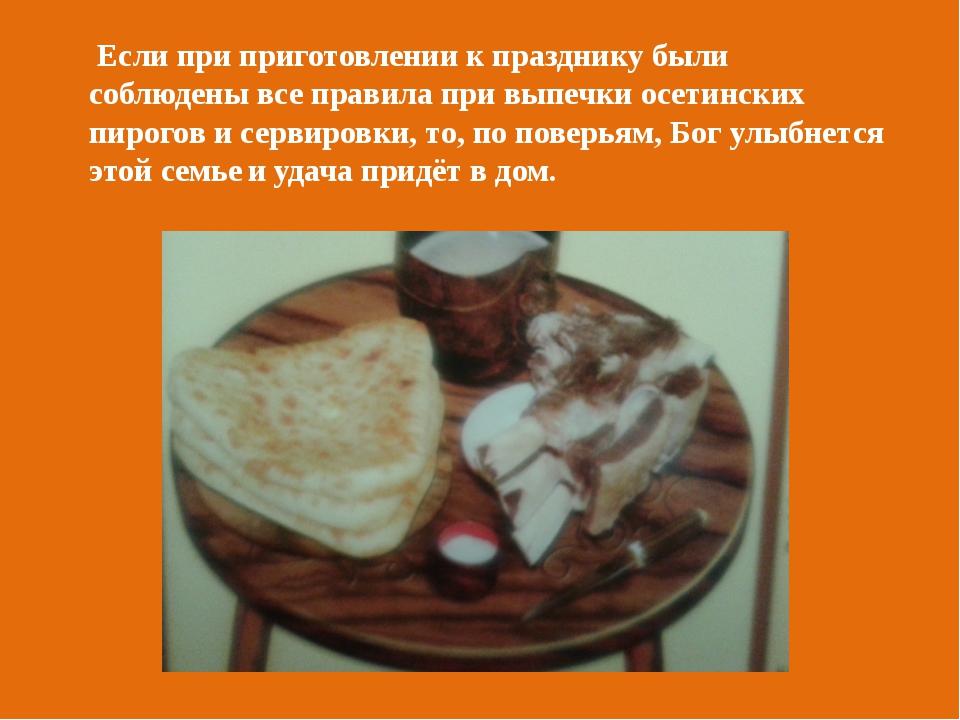 Если при приготовлении к празднику были соблюдены все правила при выпечки ос...