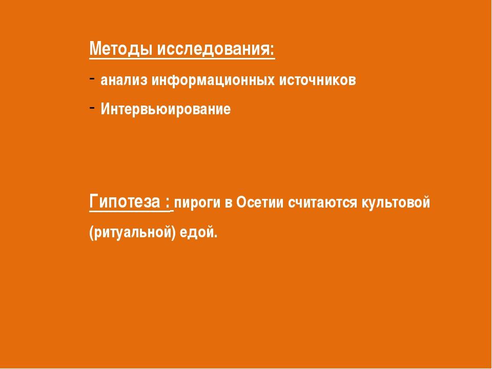 Методы исследования: анализ информационных источников Интервьюирование Гипоте...