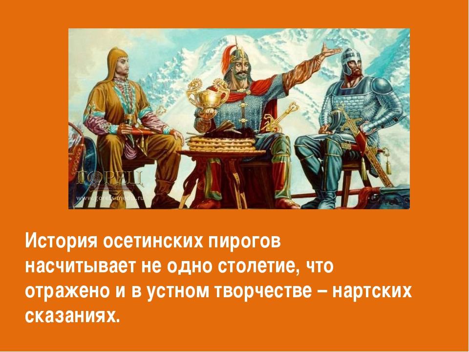 История осетинских пирогов насчитывает не одно столетие, что отражено и в ус...