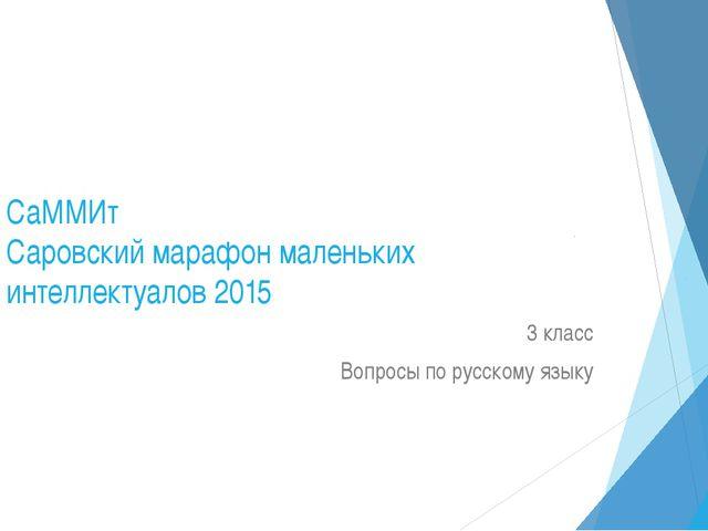 СаММИт Саровский марафон маленьких интеллектуалов 2015 3 класс Вопросы по рус...