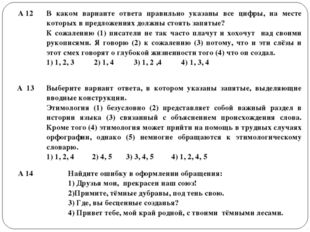 А 12В каком варианте ответа правильно указаны все цифры, на месте которых в