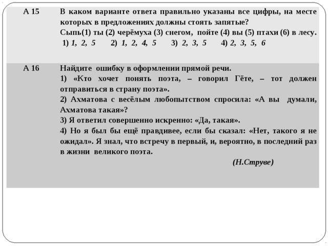 А 15В каком варианте ответа правильно указаны все цифры, на месте которых в...