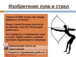 Изобретение лука и стрел Около 10 000 тысяч лет назад мамонты исчезли. Люди с