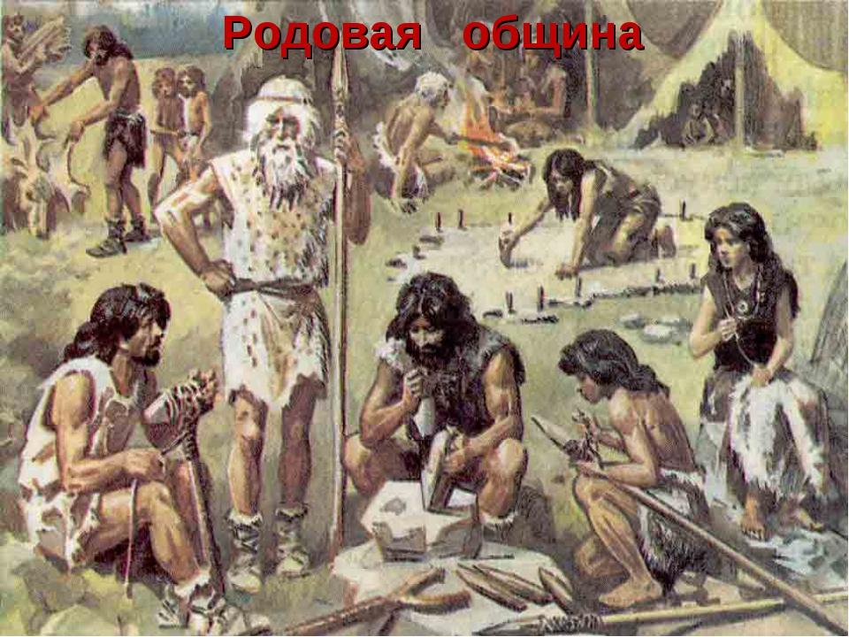 Древние роды в наше время