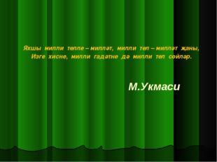 М.Укмаси Яхшы милли телле – милләт, милли тел – милләт җаны, Изге хисне, мил