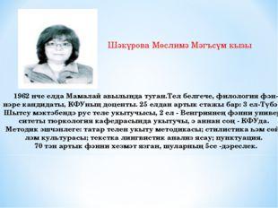 Шәкүрова Мөслимә Мәгъсүм кызы 1962 нче елда Мамалай авылында туган.Тел белгеч