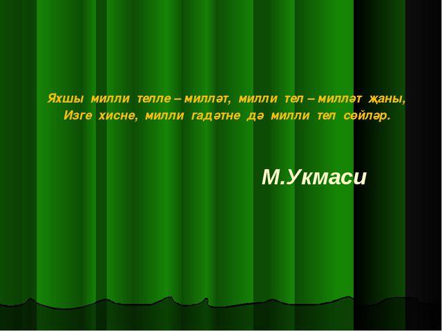 М.Укмаси Яхшы милли телле – милләт, милли тел – милләт җаны, Изге хисне, мил...
