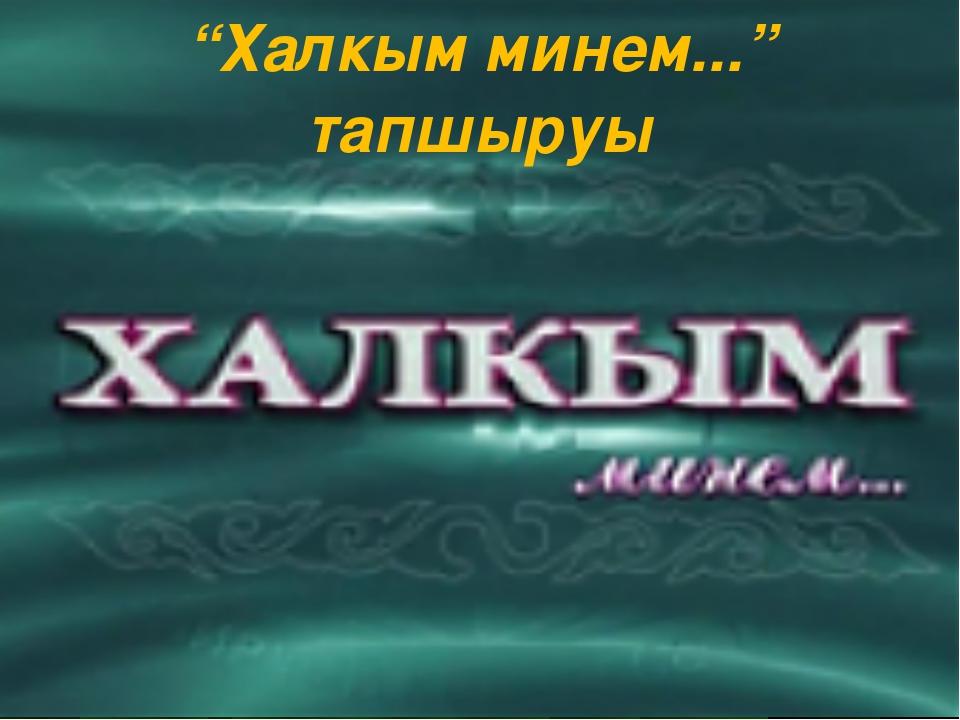 """""""Халкым минем..."""" тапшыруы"""