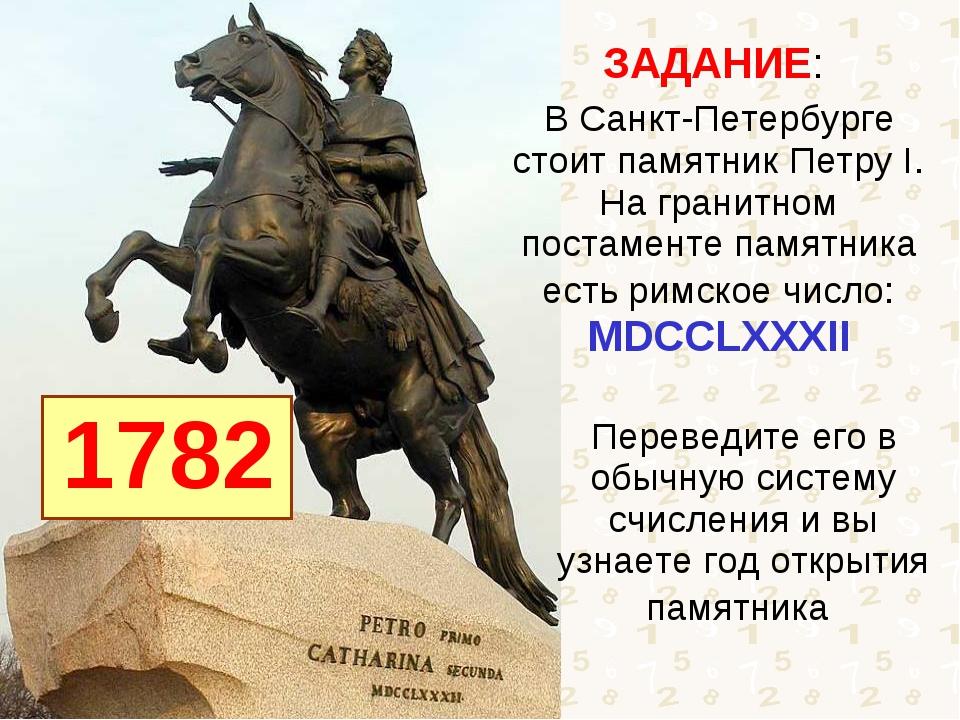 ЗАДАНИЕ: В Санкт-Петербурге стоит памятник Петру I. На гранитном постаменте п...