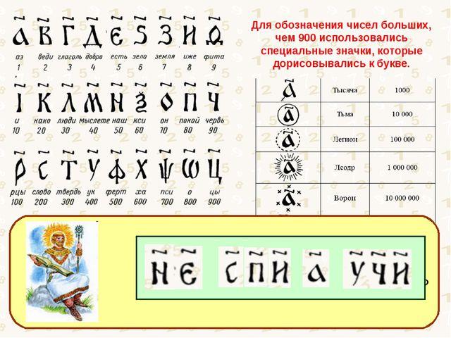 Для обозначения чисел больших, чем 900 использовались специальные значки, кот...
