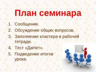 План семинара Сообщения. Обсуждение общих вопросов. Заполнение кластера в раб