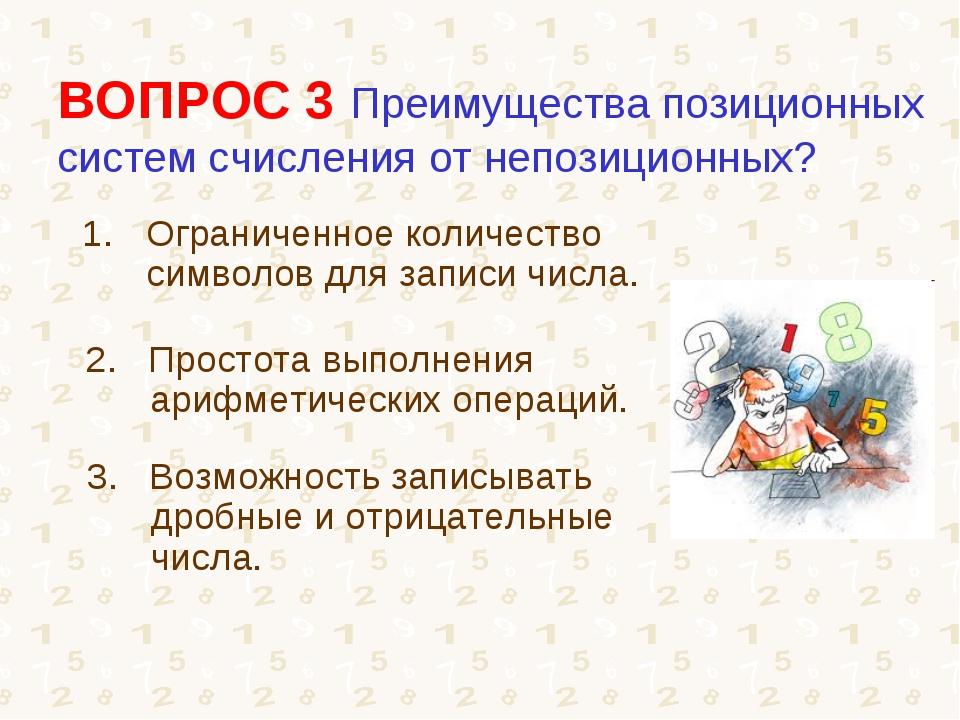ВОПРОС 3 Преимущества позиционных систем счисления от непозиционных? Ограниче...
