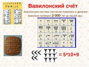 Вавилонский счёт Вавилонская система счисления появилась в Древнем Вавилоне п
