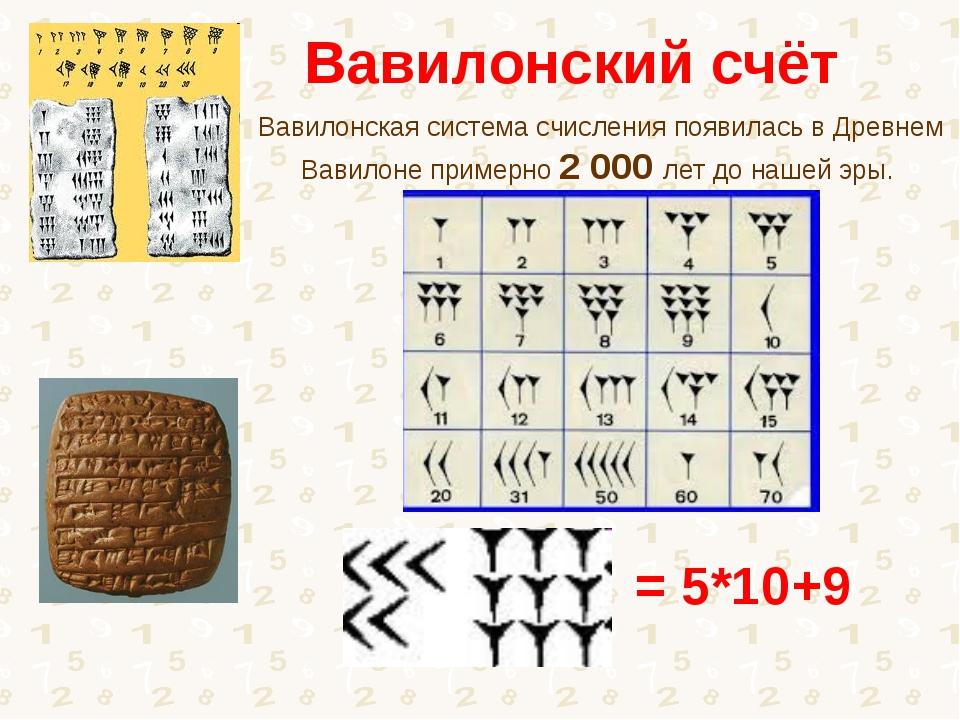 Вавилонский счёт Вавилонская система счисления появилась в Древнем Вавилоне п...