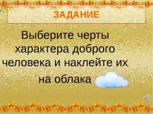 ЗАДАНИЕ Выберите черты характера доброго человека и наклейте их на облака