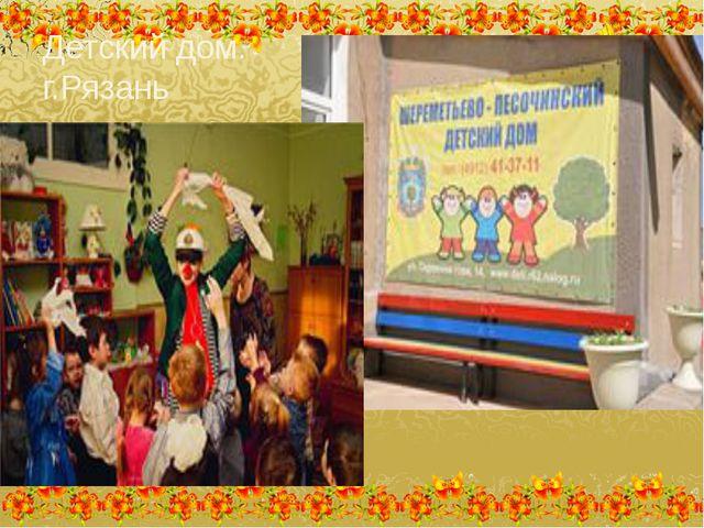 Детский дом. г.Рязань