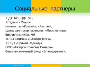 Социальные партнеры ЦДТ №1, ЦДТ №5, Стадион «Старт», кинотеатры «Крылья», «Ру