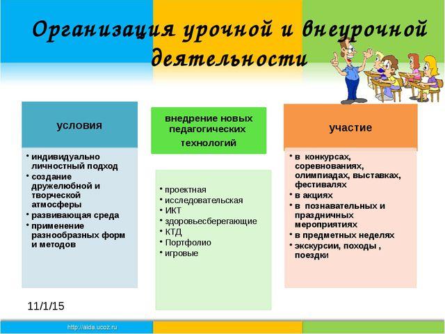 Организация урочной и внеурочной деятельности