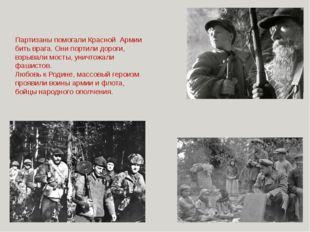 Партизаны помогали Красной Армии бить врага. Они портили дороги, взрывали мос
