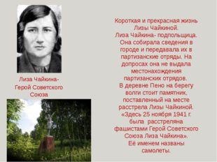 Короткая и прекрасная жизнь Лизы Чайкиной. Лиза Чайкина- подпольщица. Она соб