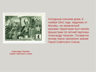 Александр Чекалин- Герой Советского Союза Холодным осенним днем, 6 ноября 194