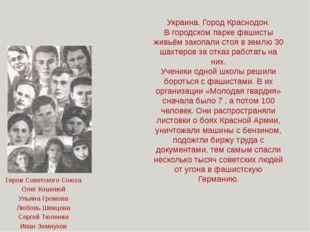 Украина. Город Краснодон. В городском парке фашисты живьём закопали стоя в зе