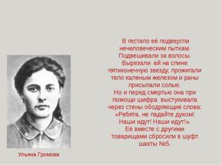 Самоотверженность и героизм советских людей позволили остановить и победить в