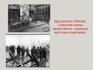Враг рвался к Москве. Советские воины мужественно отражали яростные атаки вра
