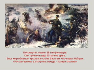 Бессмертен подвиг 28 панфиловцев. Они приняли удар 50 танков врага. Весь мир