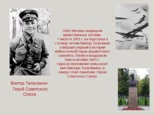 Небо Москвы защищали мужественные летчики. 7 августа 1941 г. на подступах к с