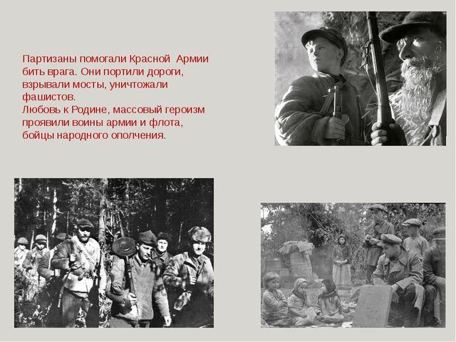 Партизаны помогали Красной Армии бить врага. Они портили дороги, взрывали мос...