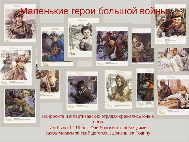 Маленькие герои большой войны На фронте и в партизанских отрядах сражались ю...