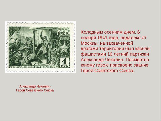 Александр Чекалин- Герой Советского Союза Холодным осенним днем, 6 ноября 194...