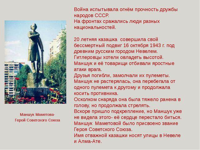 Война испытывала огнём прочность дружбы народов СССР. На фронтах сражались лю...