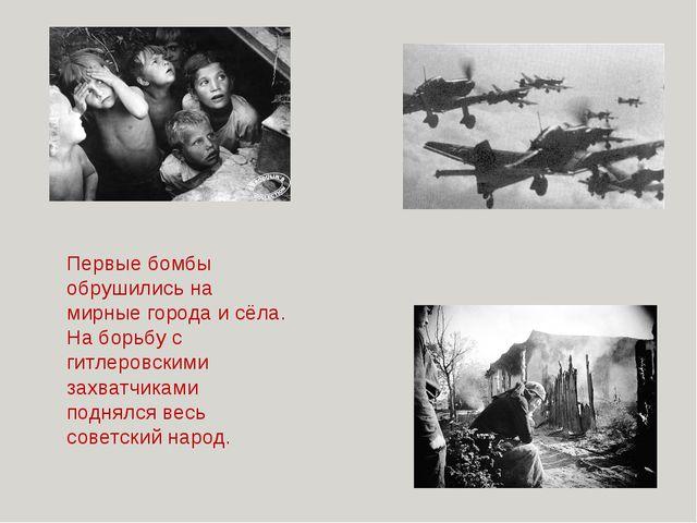 Первые бомбы обрушились на мирные города и сёла. На борьбу с гитлеровскими за...