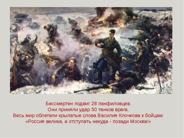 Бессмертен подвиг 28 панфиловцев. Они приняли удар 50 танков врага. Весь мир...