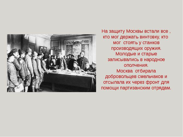 На защиту Москвы встали все , кто мог держать винтовку, кто мог стоять у стан...