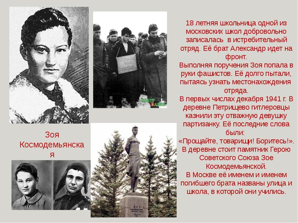 18 летняя школьница одной из московских школ добровольно записалась в истреби...