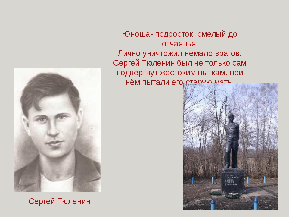В центре Краснодона установлен памятник героям, погибшим за Родину.