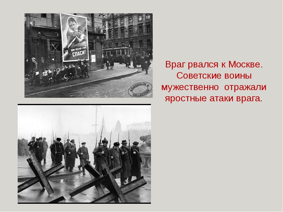 Враг рвался к Москве. Советские воины мужественно отражали яростные атаки вра...