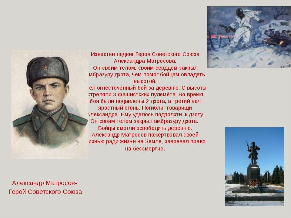 Известен подвиг Героя Советского Союза Александра Матросова. Он своим телом,...