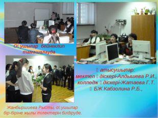Жанбыршиева Рысты, оқушылар бір-біріне жылы тілектерін білдіруде. Қатысушыла