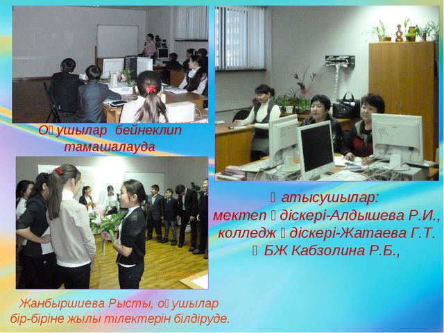 Жанбыршиева Рысты, оқушылар бір-біріне жылы тілектерін білдіруде. Қатысушыла...