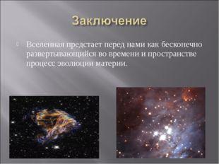 Вселенная предстает перед нами как бесконечно развертывающийся во времени и п