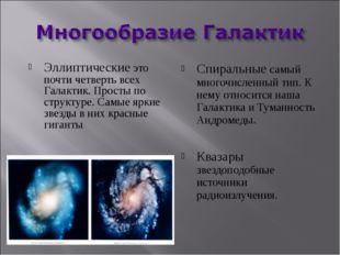 Эллиптические это почти четверть всех Галактик. Просты по структуре. Самые яр