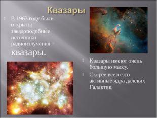 В 1963 году были открыты звездоподобные источники радиоизлучения – квазары. К