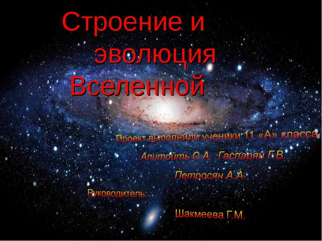Строение и эволюция Вселенной
