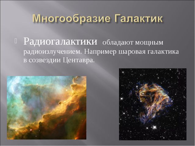 Радиогалактики обладают мощным радиоизлучением. Например шаровая галактика в...
