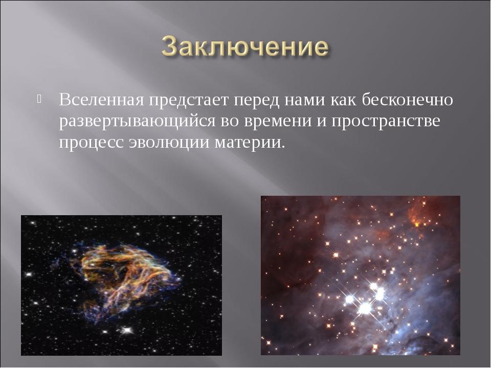 Вселенная предстает перед нами как бесконечно развертывающийся во времени и п...