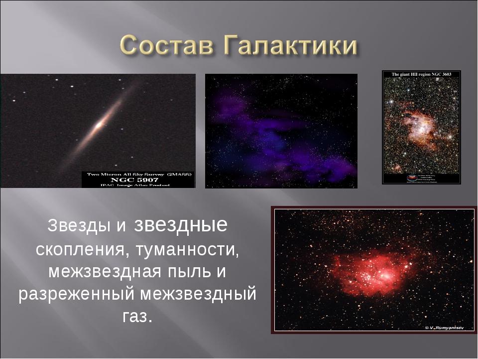 Звезды и звездные скопления, туманности, межзвездная пыль и разреженный межзв...